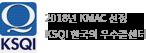 2018 KMAC 선정 KSQI 한국의 우수콜센터