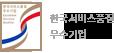 한국서비스품질 우수기업
